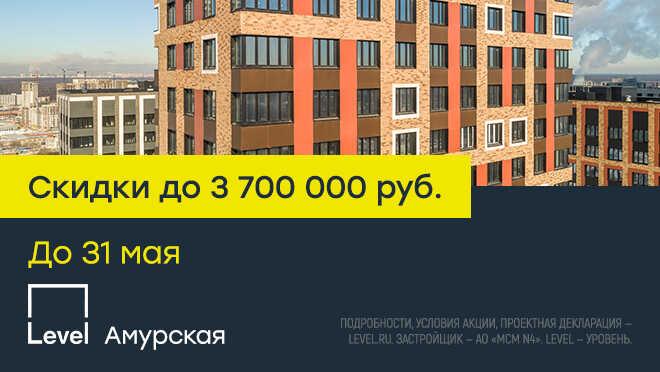 ЖК «Level Амурская». Скидки до 20% до 31 мая Дистанционная покупка
